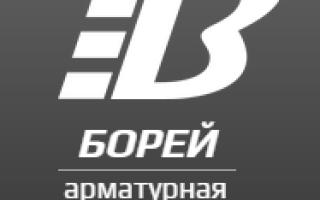 Предприятия запорной арматуры в россии