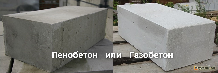 пенобетон или газобетон что лучше для строительства