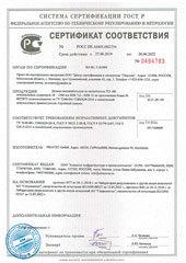 Фриален фитинги сертификат газсерт