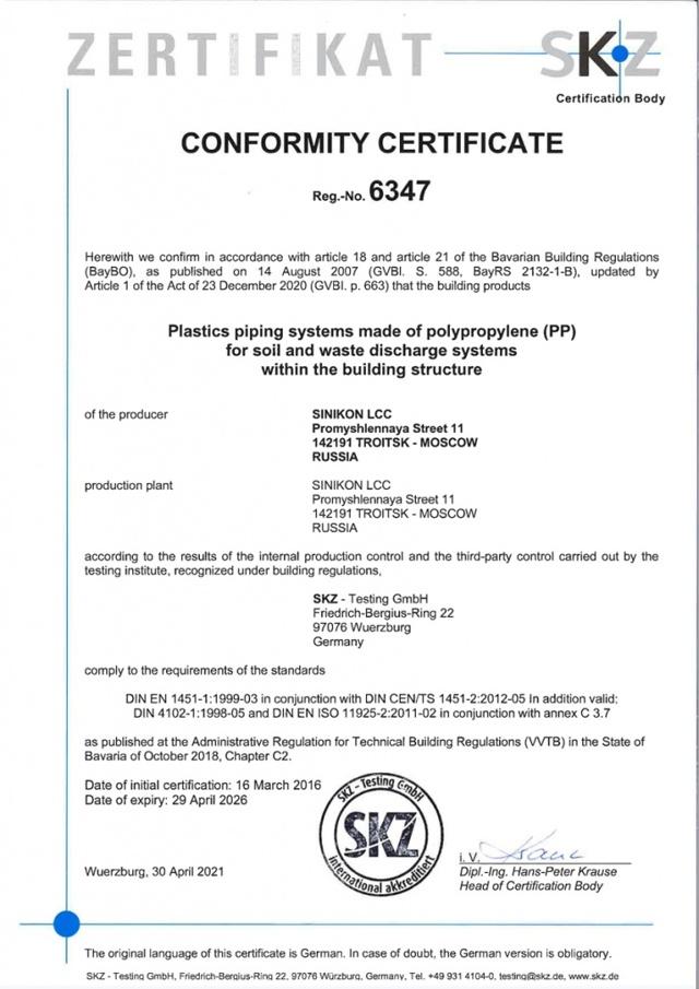 Сертификат трубы канализационные раструбные нпвх