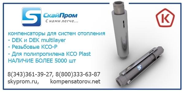 Сильфонный компенсатор для газовой трубы