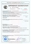 Сертификат соответствия трубы гладкие жесткие из пвх для электромонтажных работ
