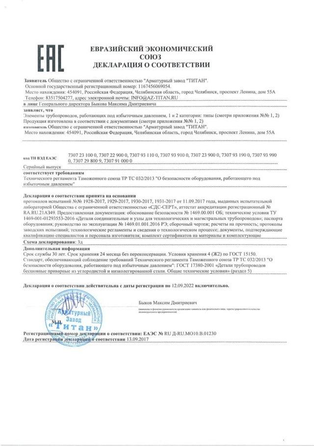 Сертификат для деталей трубопроводов