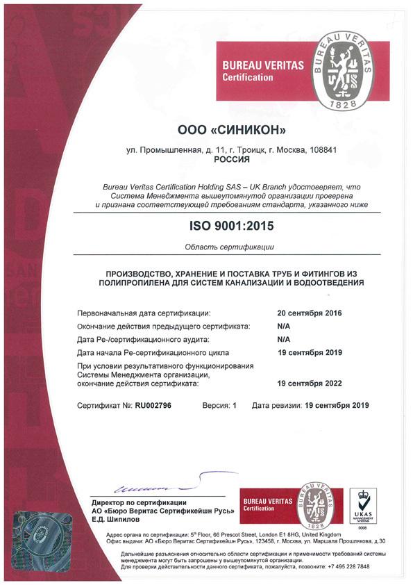 Хризотилцементные безнапорные трубы сертификат соответствия