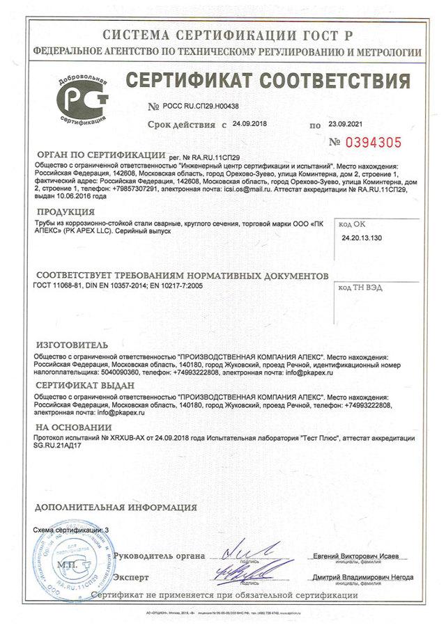 Труба стальная диаметр 219 мм сертификат
