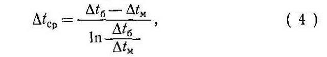 Как определяется средний температурный напор по длине трубы
