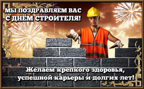 С днем строителя трубы