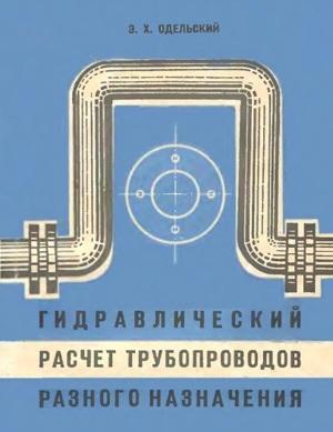С увеличением диаметра трубопровода скорость