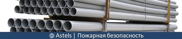 Сертификат пожарной безопасности пластиковых труб