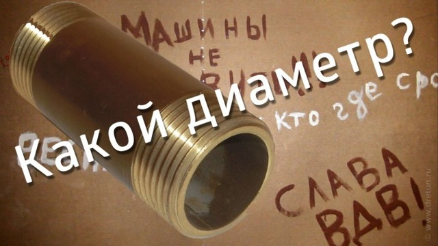 Труба 170 мм сколько в дюймах