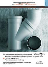 Канализационная труба реди d 110 1м