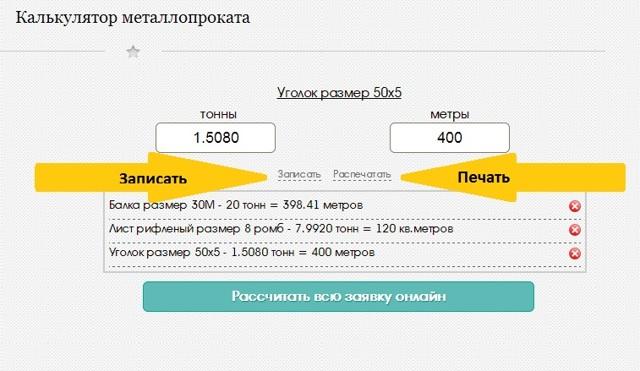 Формула перевода трубы из метров в тонны