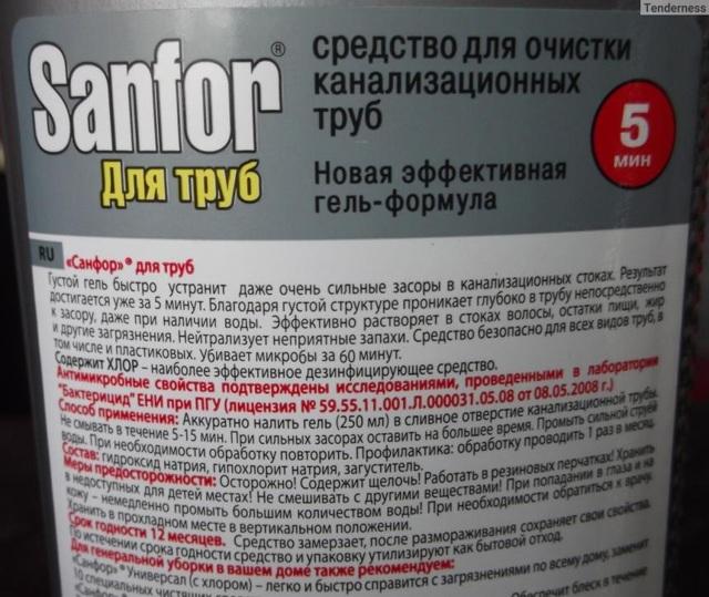 Sanfor для пластиковых труб
