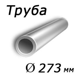 12х18н10т труба 273х12 из наличия