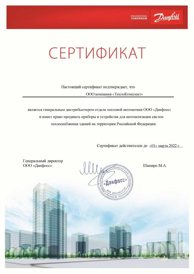 Запорная арматура пермский край