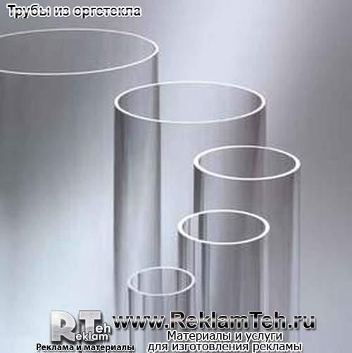 Акриловая труба 250 мм