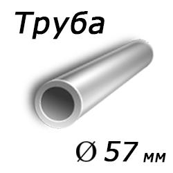 Труба 57х4 в 2015