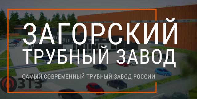 Московская обл трубный завод